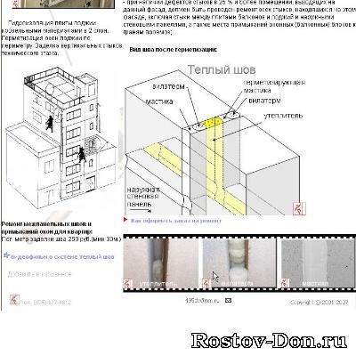 Как утеплить швы в панельном доме изнутри