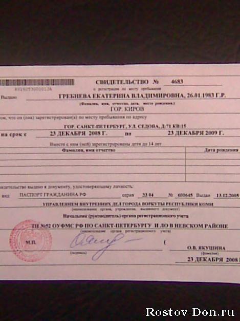 наш сколько стоит временная регистрация в калининграде предметы
