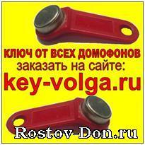 Ключ до домофона схема