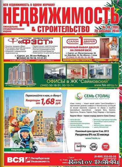 Реклама и дизайн журнал