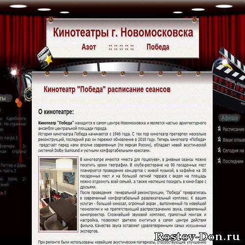 «Тетерин Фильм Новочебоксарск Афиша Расписание И Цены» — 2001
