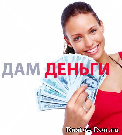 Деньги в долг в саранске без поручителей